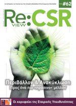 CSR Review