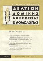 ΔΕΛΤΙΟΝ ΔΟΜΙΚΗΣ ΝΟΜΟΘΕΣΙΑΣ & ΝΟΜΟΛΟΓΙΑΣ