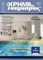 ΧΡΗΜΑ & τουρισμός