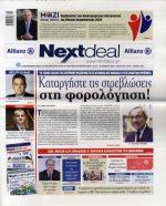 Nextdeal