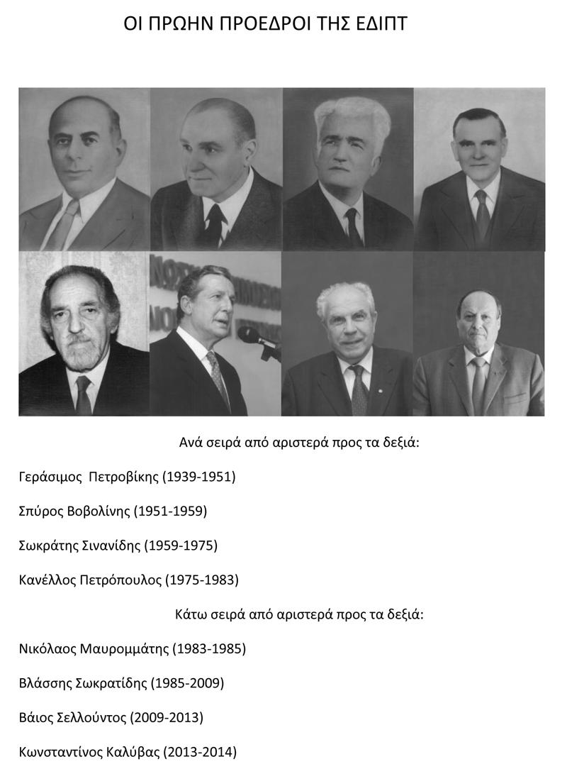 oi-proedroi-tis-edipt-3