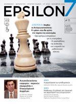 EPSILON7